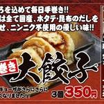 信楽茶屋 - 手巻き大餃子