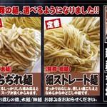 信楽茶屋 - 太麺、細麺が選べるようになりました。