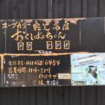 スープカリー奥芝商店 -