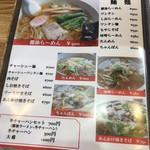 107262394 - 麺類メニュー
