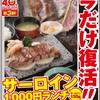 贅 - 料理写真:祝40周年! 創業時を復刻!今だけ、1000円ランチをサーロインで実施。