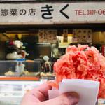 お惣菜の店 きく - 紅しょうが天ぷら100円