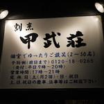 甲武荘 -