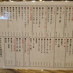 Tateishihorumonwakei - ドリンクメニュー
