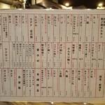 Tateishihorumonwakei - 食べ物メニュー