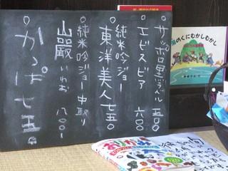 月夜野 守蔵 - お酒メニュー