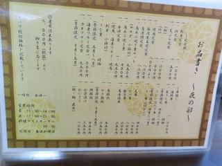 海鮮、定食、天ぷらと酒 舟源 - 定食 丼メニュー 夜の部