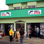 海峡荘 - 大間の人気マグロ店「海峡荘」。