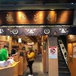 茶寮都路里 - 祇園辻利本店から階段で茶寮都路里へ。茶寮はそろそろ閉店へ。