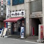 the 肉丼の店 - 外観@2019/4