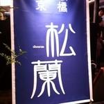 京橋 松蘭 - 外観