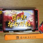道の駅 なかがわ レストラン - 道産牛ステーキ重 ¥1,566(税込)