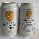 サッポロビール - 「Innovative Brewer SORACHI 1984」