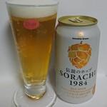 サッポロビール - 「Innovative Brewer SORACHI 1984」グラスに注ぎました
