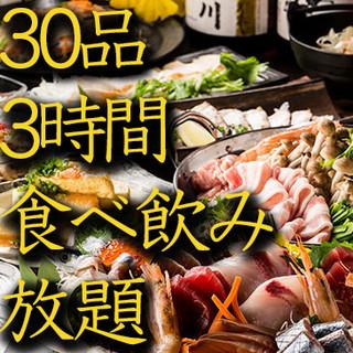 【グランドメニュー料理30品食べ放題&飲み放題コース】