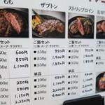 炭火焼きステーキ 肉押し - メニュー