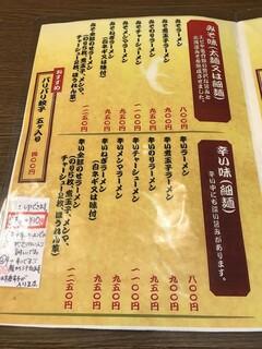 らー麺 にしかわ - メニュー②