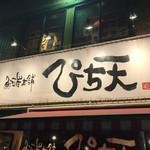 魚河岸本舗 ぴち天 -