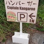 キャプテンカンガルー - 駐車場の看板♪(´ω`)