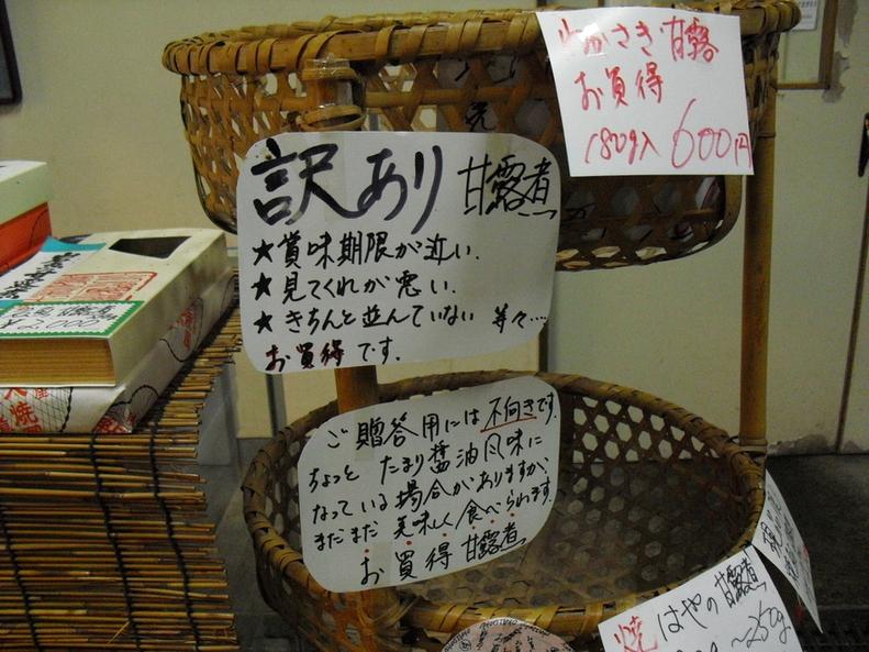 島屋 name=