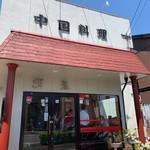 群鳳 - 入口