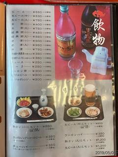 群鳳 - メニュー