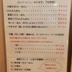 107324051 - 麺類メニュー