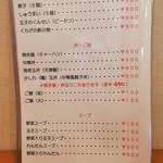 107324058 - 一品・丼メニュー