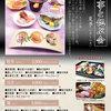 海鮮茶屋 濱膳 - 料理写真:夏法事