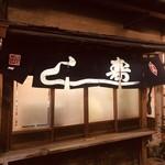 二葉鮨 - 暖簾には『寿し』の文字が。皇室献上品のお店に『司』をつけることを知った大阪の親方が、それならばということで『し』に『司』を当てられたとのこと。 その歴史はこちらの三種の当て字を見ても分かりますよね