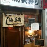勝美寿司 - 外観