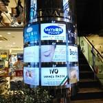 IVO ホームズパスタ -