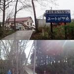 バリアフリーペンション ユートピア丸 - 福島県摩耶郡 猪苗代町と磐梯町の境目辺りにあるペンションミャ。出かける時晴れてた(下)けど、戻ったら雨ミャった