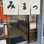 みまつ - facade