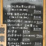 107349146 - 店外メニュー