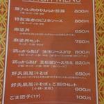 107349148 - 店内メニュー