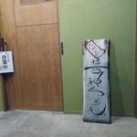 金久右衛門 - 入口