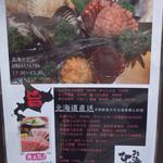 北海ひがし - 博多では珍しい北海道料理&寿司店です。