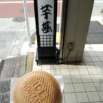 芋甚 - バニラアイス最中 120円 パリパリの皮がたまらない!