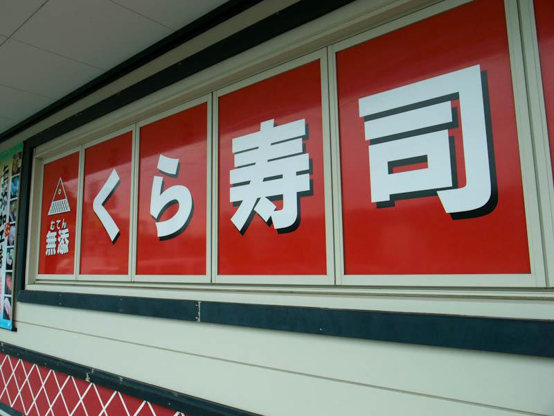 無添くら寿司 鎌倉店