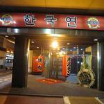 韓国苑 -