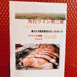 角打ワイン 利三郎 - 7周年スペシャルメニューのお知らせ