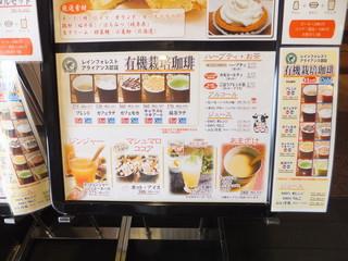 ライフシーズ 赤れんがcafe - 飲み物系 ごぼう茶とかもあるね