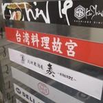 台湾料理故宮 - 看板