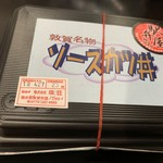 107377715 - ソースカツ丼