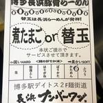 長浜ナンバーワン - サービスチケット