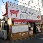 山形牛専門店 ホルモン焼道場 味与 -