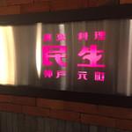 Kantonryouriminsei - 外観1