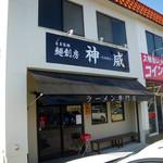 麺創房 神威 - 外観