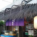 107390840 - お店の外観(屋根に竹ぼうき!)